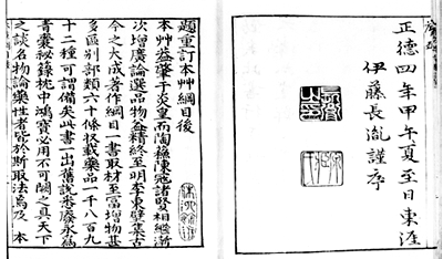 Writings during China's Ming Dynasty detailing the use of medicinal plants, and preparations.